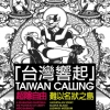 Taiwan Calling - plakát